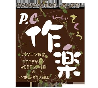 パソコン教室<br>P.C作楽(さくら)