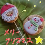 12/9・16 13時半~ アイシングクッキー親子レッスン
