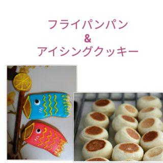 コラボイベント開催:フライパンパン&こいのぼりアイシングクッキー