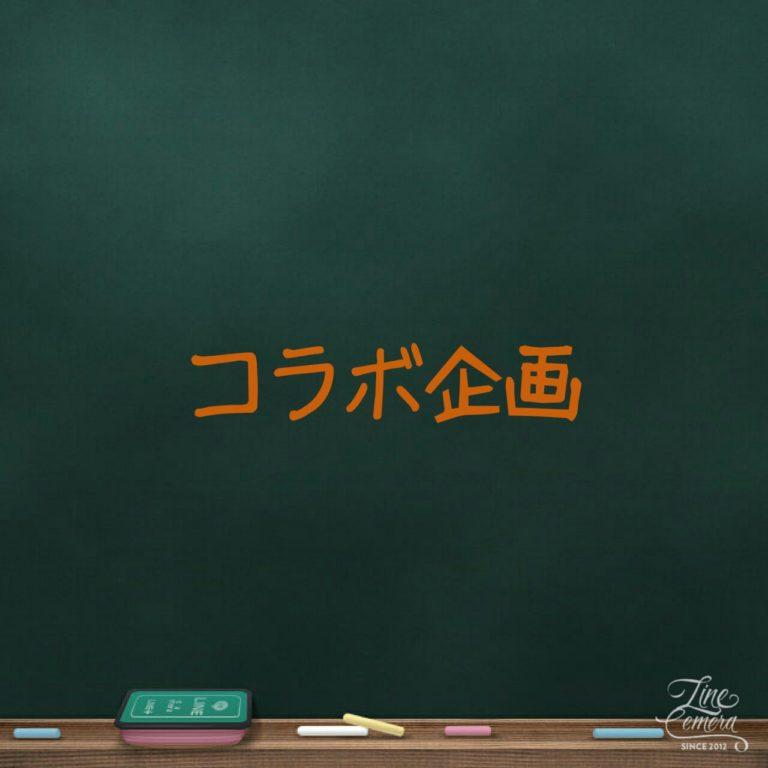 10月~12月 3歳~小学生限定 コラボ企画のお知らせ
